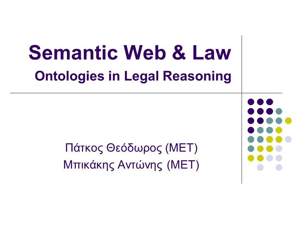Semantic Web & Law Ontologies in Legal Reasoning Πάτκος Θεόδωρος (ΜΕΤ) Μπικάκης Αντώνης (ΜΕΤ)