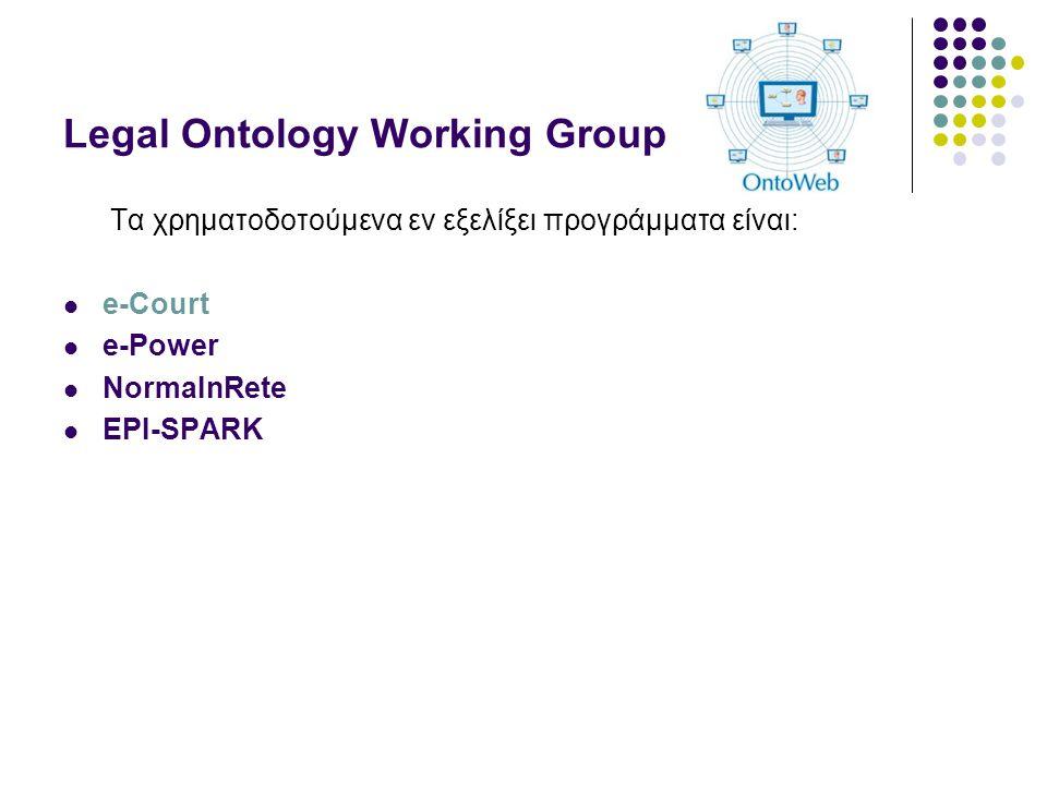 Legal Ontology Working Group Τα χρηματοδοτούμενα εν εξελίξει προγράμματα είναι: e-Court e-Power NormaInRete EPI-SPARK