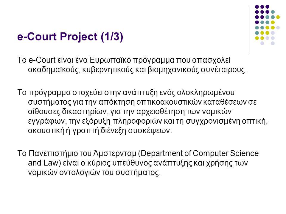 e-Court Project (1/3) To e-Court είναι ένα Ευρωπαϊκό πρόγραμμα που απασχολεί ακαδημαϊκούς, κυβερνητικούς και βιομηχανικούς συνέταιρους.