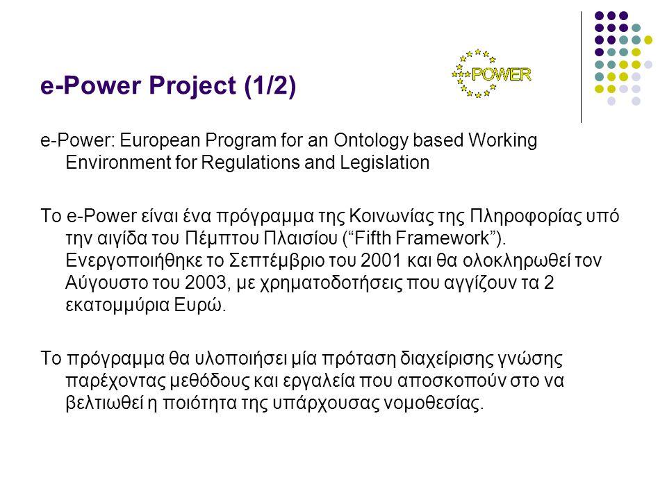 e-Power Project (1/2) e-Power: European Program for an Ontology based Working Environment for Regulations and Legislation Το e-Power είναι ένα πρόγραμμα της Κοινωνίας της Πληροφορίας υπό την αιγίδα του Πέμπτου Πλαισίου ( Fifth Framework ).