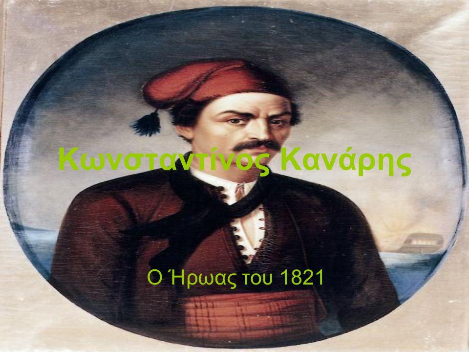 Κωνσταντίνος Κανάρης Ο Ήρωας του 1821