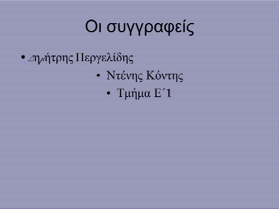 Οι συγγραφείς Δ η μ ήτρης Περγελίδης Ντένης Κόντης Τμήμα Ε΄ 1