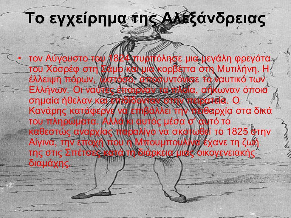Το εγχείρημα της Αλεξάνδρειας τον Αύγουστο του 1824 πυρπόλησε μια μεγάλη φρεγάτα του Χοσρέφ στη Σάμο και μια κορβέττα στη Μυτιλήνη. Η έλλειψη πόρων, ω