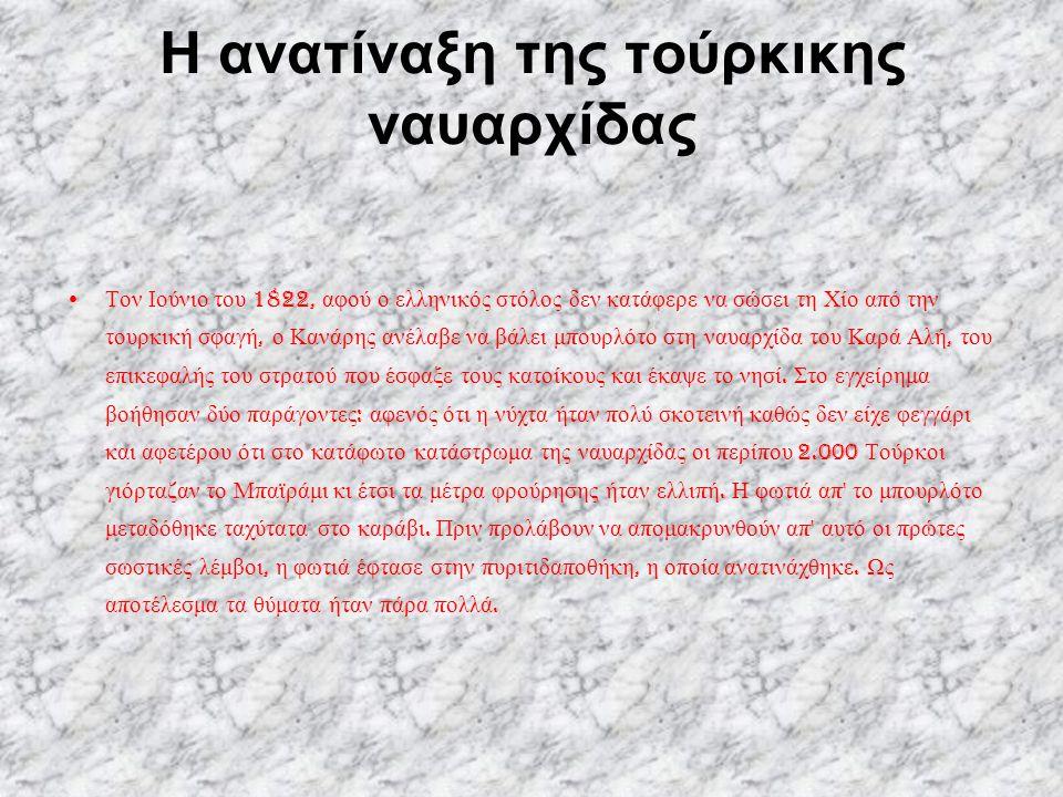 Η ανατίναξη της τούρκικης ναυαρχίδας Τον Ιούνιο του 1822, αφού ο ελληνικός στόλος δεν κατάφερε να σώσει τη Χίο α π ό την τουρκική σφαγή, ο Κανάρης ανέ