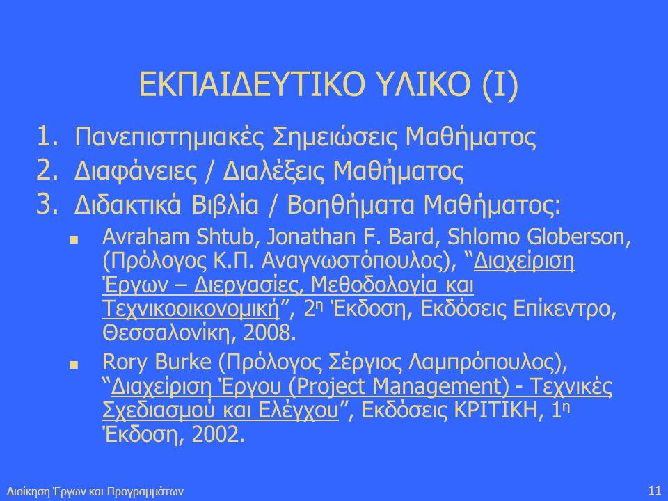 11 Διοίκηση Έργων και Προγραμμάτων ΕΚΠΑΙΔΕΥΤΙΚΟ ΥΛΙΚΟ (Ι) 1.