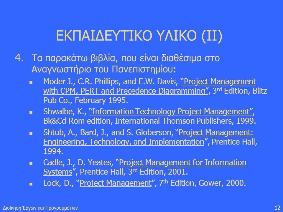 12 Διοίκηση Έργων και Προγραμμάτων ΕΚΠΑΙΔΕΥΤΙΚΟ ΥΛΙΚΟ (ΙI) 4.