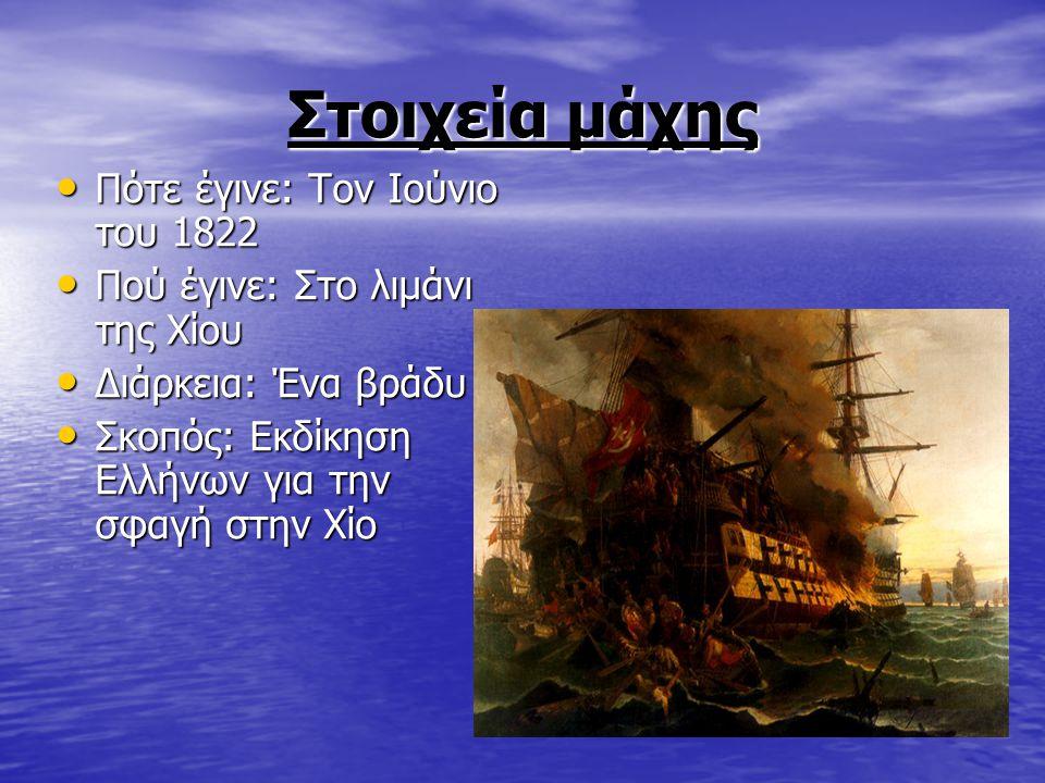 Στοιχεία μάχης Πότε έγινε: Τον Ιούνιο του 1822 Πότε έγινε: Τον Ιούνιο του 1822 Πού έγινε: Στο λιμάνι της Χίου Πού έγινε: Στο λιμάνι της Χίου Διάρκεια: