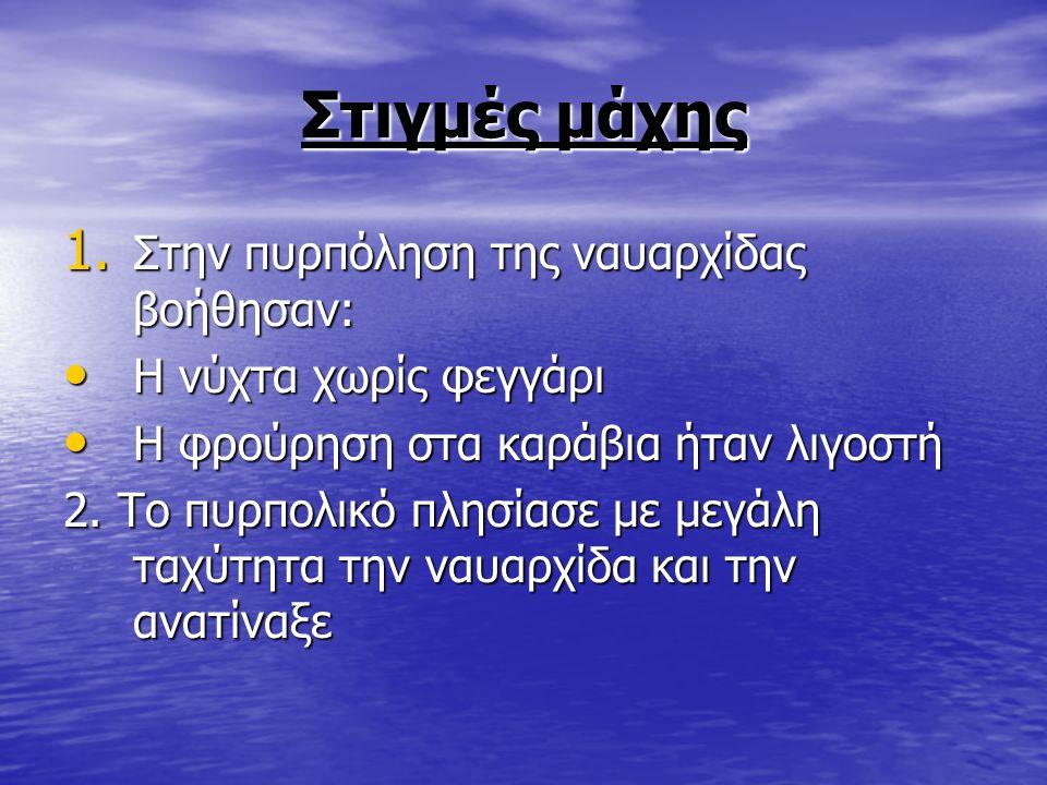Ποίημα του Κωνσταντίνου Κανάρη Όλη η βουλή των προεστών στο μώλο συναγμένη είπε πως όξω στη στεριά τους Τούρκους θα προσμένει.