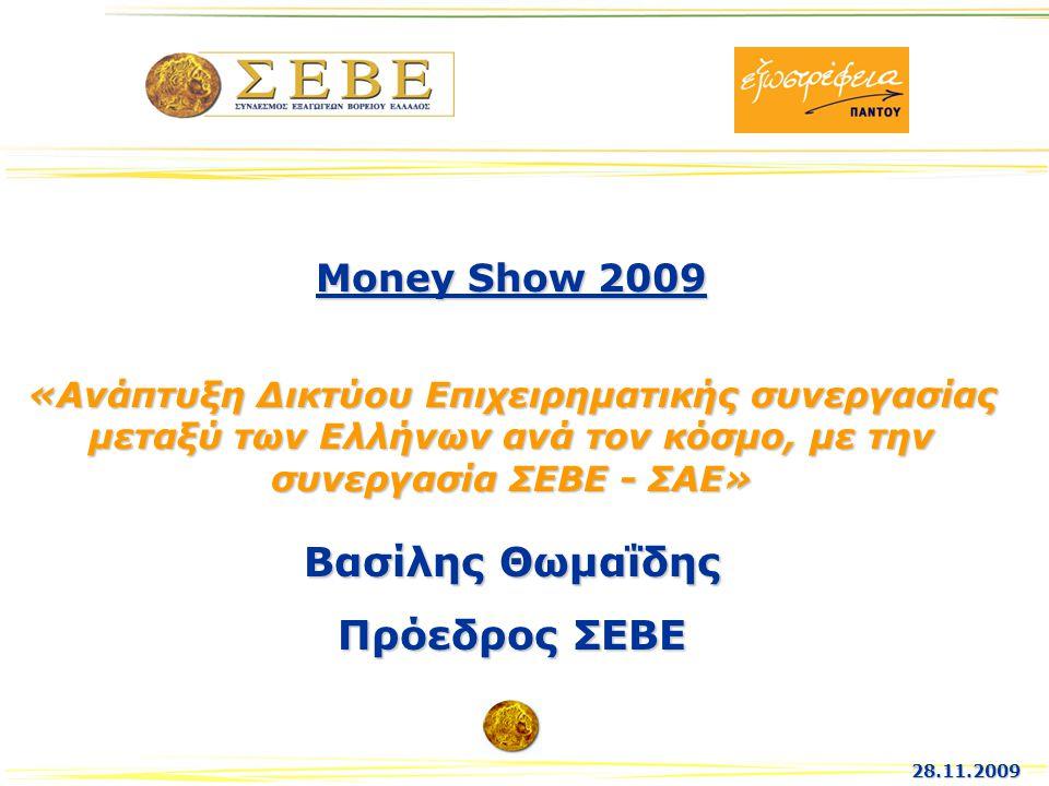 Money Show 2009 «Ανάπτυξη Δικτύου Επιχειρηματικής συνεργασίας μεταξύ των Ελλήνων ανά τον κόσμο, με την συνεργασία ΣΕΒΕ - ΣΑΕ» Βασίλης Θωμαΐδης Πρόεδρο