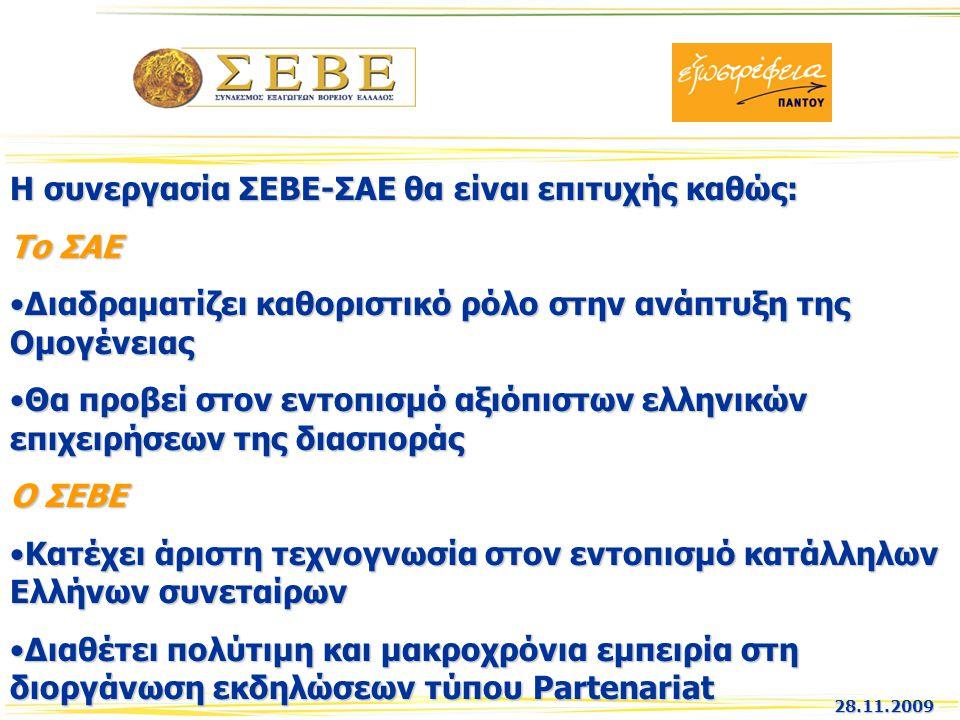 Η συνεργασία ΣΕΒΕ-ΣΑΕ θα είναι επιτυχής καθώς: Το ΣΑΕ Διαδραματίζει καθοριστικό ρόλο στην ανάπτυξη της ΟμογένειαςΔιαδραματίζει καθοριστικό ρόλο στην α