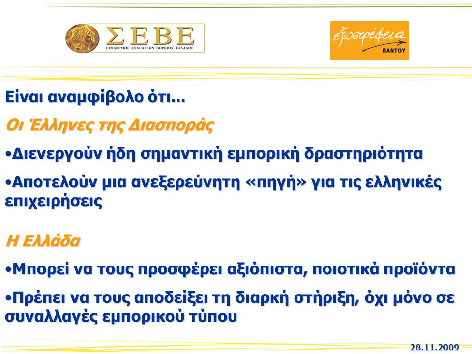Ευχαριστώ Θερμά για την προσοχή σας Σύνδεσμος Εξαγωγέων Βορείου Ελλάδος (ΣΕΒΕ) Τηλ.: +30-2310-535333 Fax.: +30-2310-543232 info@seve.grwww.seve.gr 28.11.2009