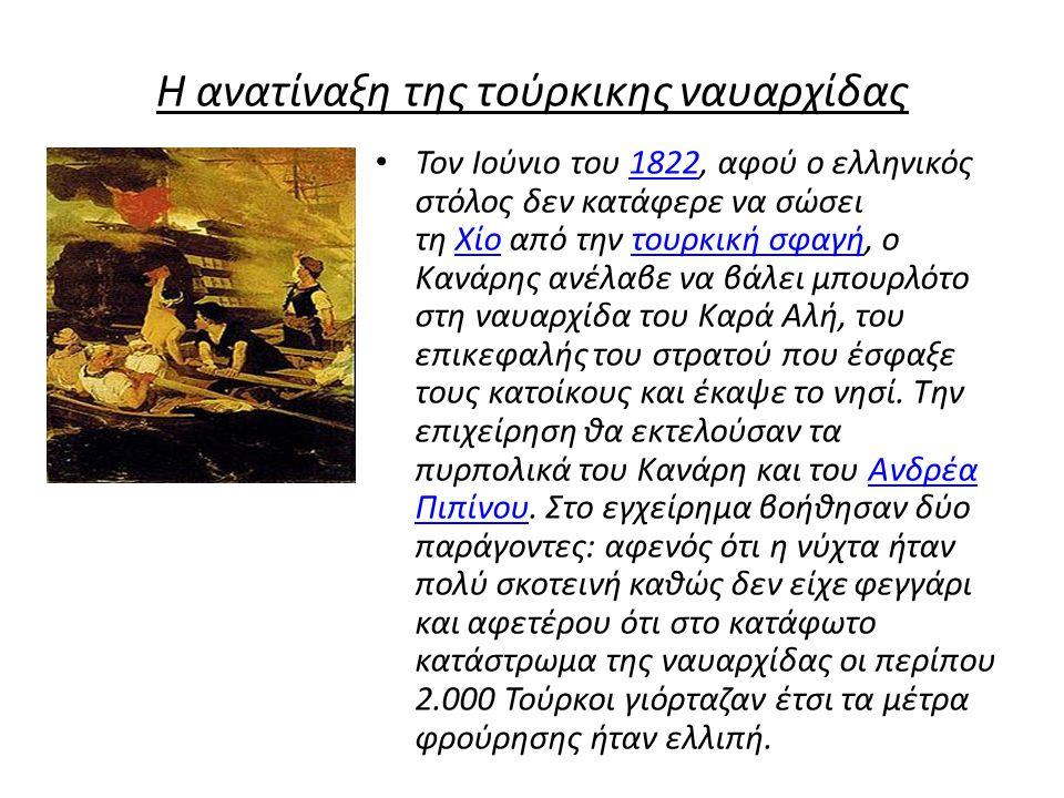 Η ανατίναξη της τούρκικης ναυαρχίδας Τον Ιούνιο του 1822, αφού ο ελληνικός στόλος δεν κατάφερε να σώσει τη Χίο από την τουρκική σφαγή, ο Κανάρης ανέλαβε να βάλει μπουρλότο στη ναυαρχίδα του Καρά Αλή, του επικεφαλής του στρατού που έσφαξε τους κατοίκους και έκαψε το νησί.
