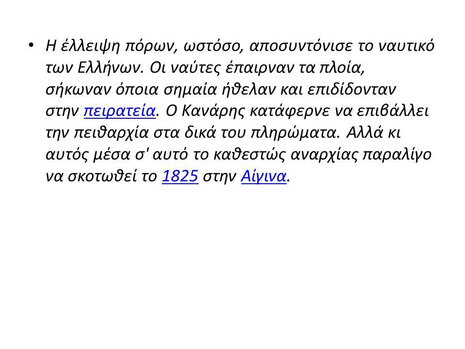 Η έλλειψη πόρων, ωστόσο, αποσυντόνισε το ναυτικό των Ελλήνων.