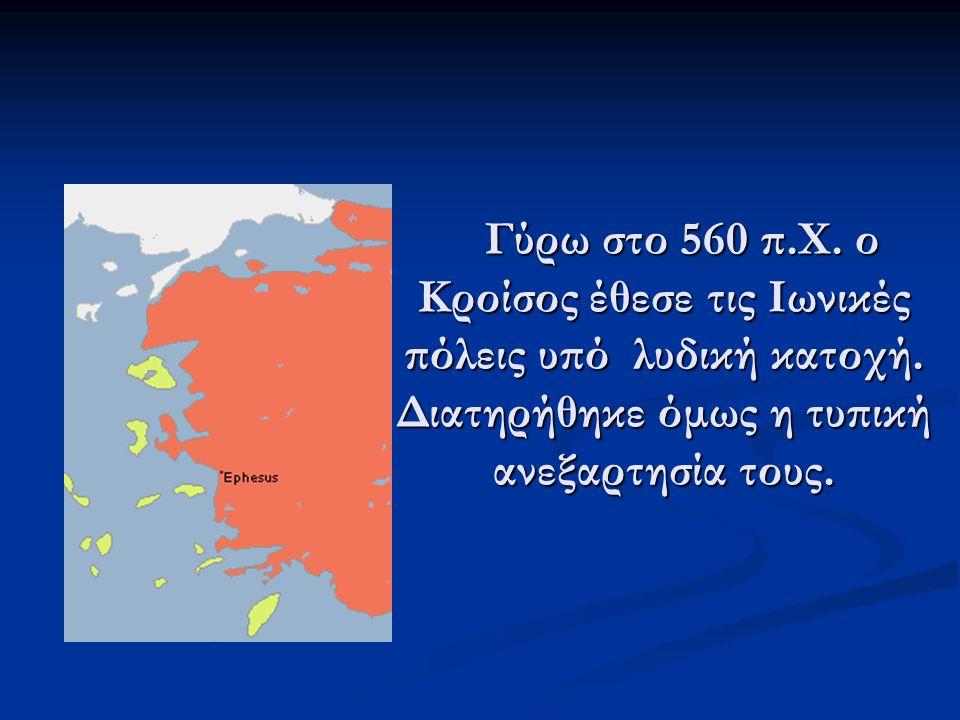 Γύρω στο 560 π.Χ. ο Κροίσος έθεσε τις Ιωνικές πόλεις υπό λυδική κατοχή. Διατηρήθηκε όμως η τυπική ανεξαρτησία τους. Γύρω στο 560 π.Χ. ο Κροίσος έθεσε