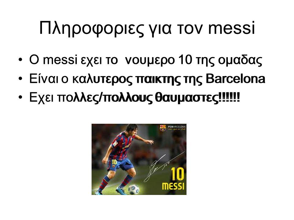 Πληροφοριες για τον messi Ο messi εχει το νουμερο 10 της ομαδας Είναι ο καλυτερος παικτης της Barcelona Εχει πολλες/πολλους θαυμαστες!!!!!.