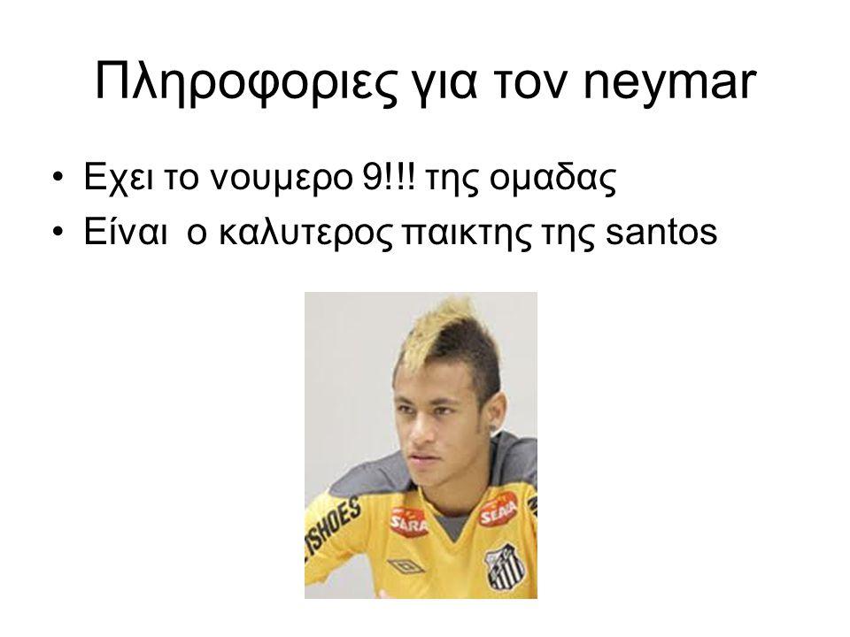 Πληροφοριες για τον neymar Εχει το νουμερο 9!!! της ομαδας Είναι ο καλυτερος παικτης της santos