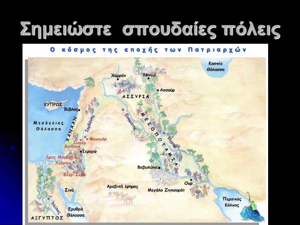 Ποια είναι τα επιτεύγματα των λαών που είδαμε στο χάρτη; Γεωργία-κτηνοτροφία Μεγάλες πόλεις Όμορφα έργα τέχνης Πνευματική ζωή(γεωμετρία, αστρονομία, νομοθεσία, γραφή, θρησκεία)