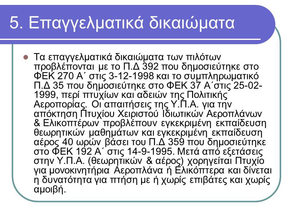 5. Επαγγελματικά δικαιώματα Τα επαγγελματικά δικαιώματα των πιλότων προβλέπονται με το Π.Δ 392 που δημοσιεύτηκε στο ΦΕΚ 270 Α΄ στις 3-12-1998 και το σ