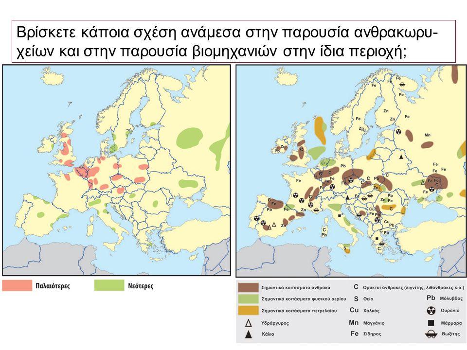 Βιομηχανικές περιοχές Βρείτε και σημειώστε πέντε χώρες στις οποίες βρίσκονται κάποιες από τις κυριότερες βιομηχανικές περιοχές της Ευρώπης. Βρίσκετε κ