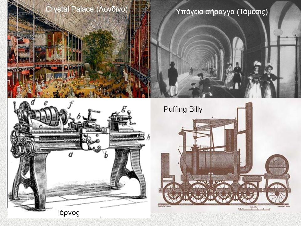 Η βιομηχανική επανάσταση Βρετανία 1750 με 1850 μ.Χ. Ατμομηχανή του Watt Μηχανή του Savery Manchester (Cottonopolis) Crystal Palace (Λονδίνο) Υπόγεια σ