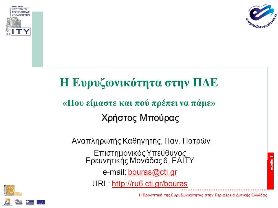 Η Προοπτική της Ευρυζωνικότητας στην Περιφέρεια Δυτικής Ελλάδας σελίδα 1 Η Ευρυζωνικότητα στην ΠΔΕ «Που είμαστε και πού πρέπει να πάμε» Χρήστος Μπούρας Αναπληρωτής Καθηγητής, Παν.