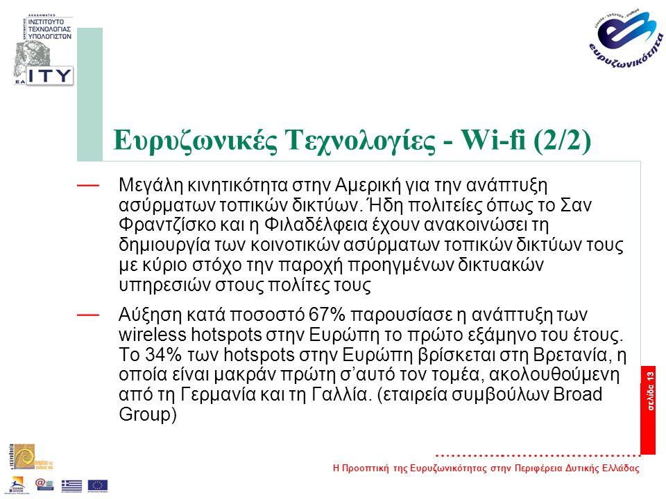 Η Προοπτική της Ευρυζωνικότητας στην Περιφέρεια Δυτικής Ελλάδας σελίδα 13 Ευρυζωνικές Τεχνολογίες - Wi-fi (2/2) — Μεγάλη κινητικότητα στην Αμερική για την ανάπτυξη ασύρματων τοπικών δικτύων.
