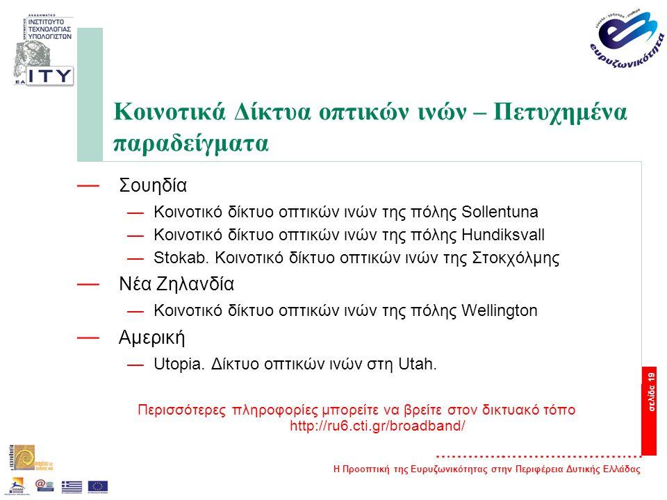 Η Προοπτική της Ευρυζωνικότητας στην Περιφέρεια Δυτικής Ελλάδας σελίδα 19 Κοινοτικά Δίκτυα οπτικών ινών – Πετυχημένα παραδείγματα — Σουηδία —Κοινοτικό δίκτυο οπτικών ινών της πόλης Sollentuna —Κοινοτικό δίκτυο οπτικών ινών της πόλης Hundiksvall —Stokab.