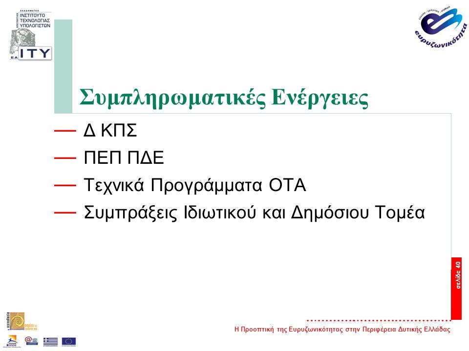 Η Προοπτική της Ευρυζωνικότητας στην Περιφέρεια Δυτικής Ελλάδας σελίδα 40 Συμπληρωματικές Ενέργειες — Δ ΚΠΣ — ΠΕΠ ΠΔΕ — Τεχνικά Προγράμματα ΟΤΑ — Συμπράξεις Ιδιωτικού και Δημόσιου Τομέα