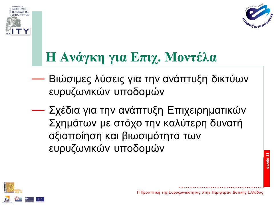 Η Προοπτική της Ευρυζωνικότητας στην Περιφέρεια Δυτικής Ελλάδας σελίδα 41 Η Ανάγκη για Επιχ.