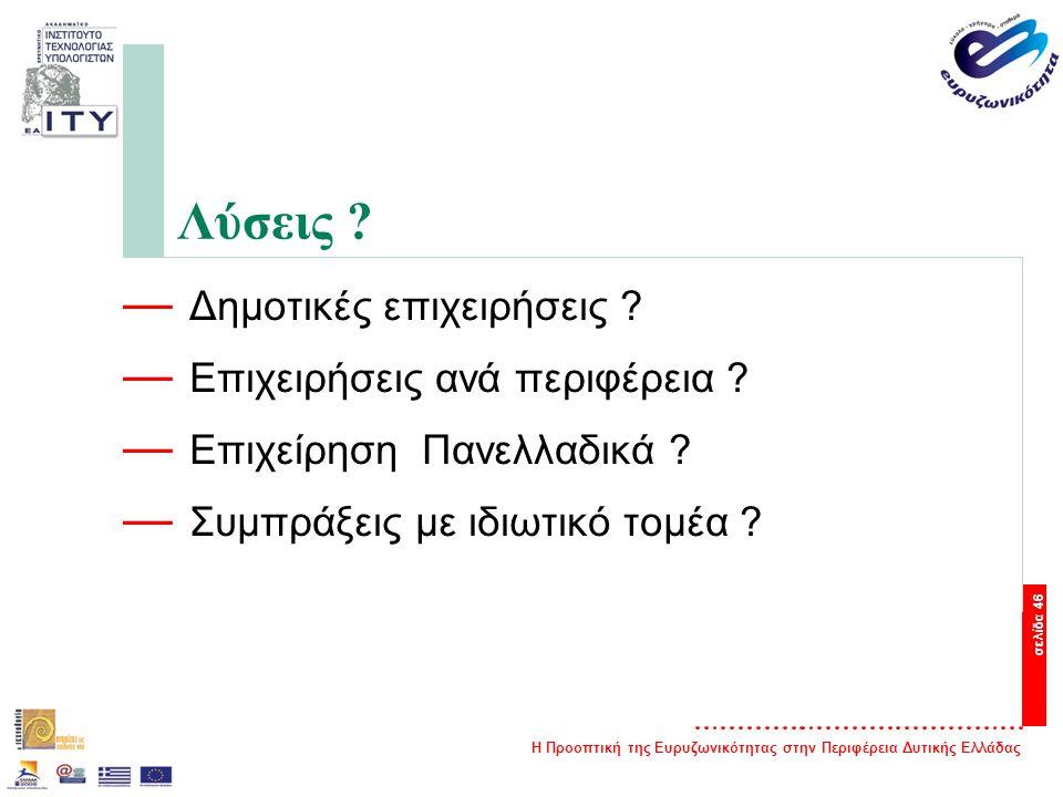 Η Προοπτική της Ευρυζωνικότητας στην Περιφέρεια Δυτικής Ελλάδας σελίδα 46 Λύσεις .