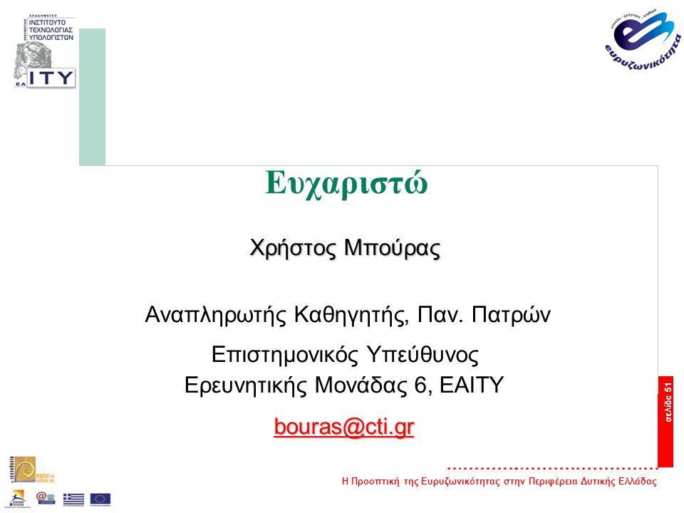 Η Προοπτική της Ευρυζωνικότητας στην Περιφέρεια Δυτικής Ελλάδας σελίδα 51 Ευχαριστώ Χρήστος Μπούρας Αναπληρωτής Καθηγητής, Παν.