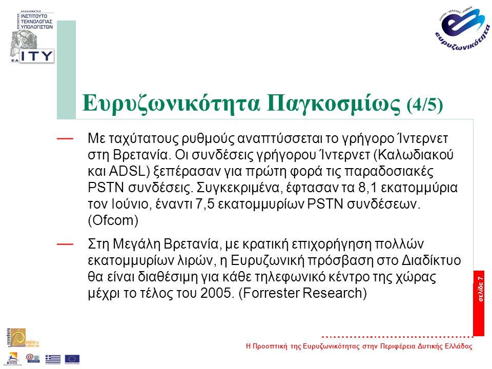 Η Προοπτική της Ευρυζωνικότητας στην Περιφέρεια Δυτικής Ελλάδας σελίδα 7 Ευρυζωνικότητα Παγκοσμίως (4/5) — Με ταχύτατους ρυθμούς αναπτύσσεται το γρήγορο Ίντερνετ στη Βρετανία.