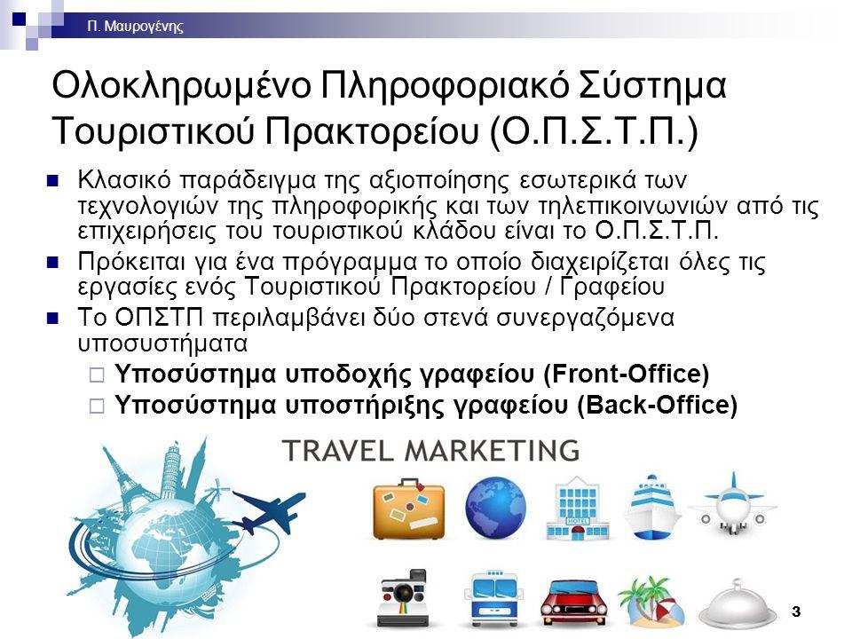 3 Ολοκληρωμένο Πληροφοριακό Σύστημα Τουριστικού Πρακτορείου (Ο.Π.Σ.Τ.Π.) Κλασικό παράδειγμα της αξιοποίησης εσωτερικά των τεχνολογιών της πληροφορικής και των τηλεπικοινωνιών από τις επιχειρήσεις του τουριστικού κλάδου είναι το Ο.Π.Σ.Τ.Π.