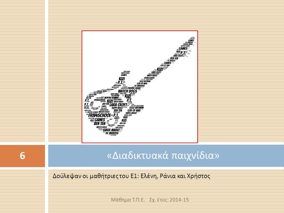 Δούλεψαν οι μαθήτριες του Ε 1: Ελένη, Ράνια και Χρήστος « Διαδικτυακά παιχνίδια » Μάθημα Τ.Π.Ε.