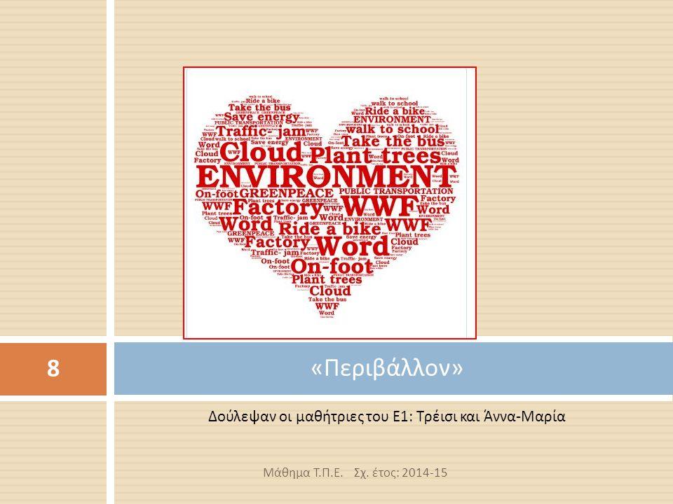 Δούλεψαν οι μαθήτριες του Ε 1: Τρέισι και Άννα - Μαρία « Περιβάλλον » Μάθημα Τ.Π.Ε.