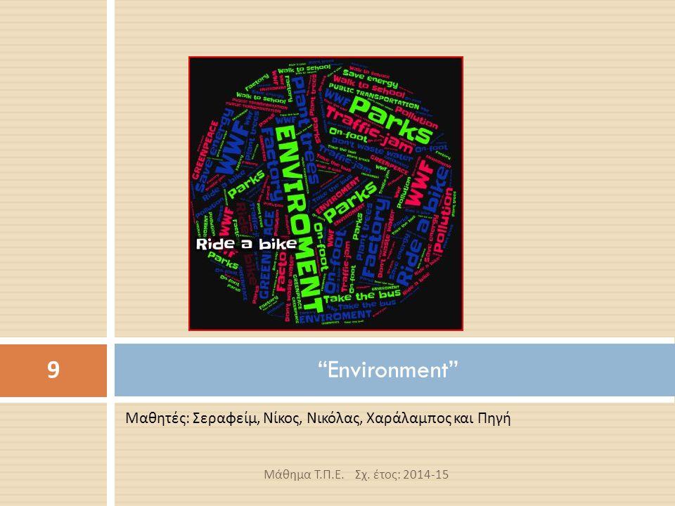 Μαθητές : Σεραφείμ, Νίκος, Νικόλας, Χαράλαμπος και Πηγή Environment Μάθημα Τ.Π.Ε.