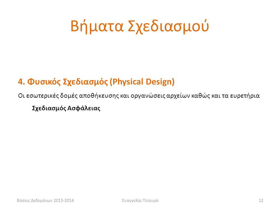 Βάσεις Δεδομένων 2013-2014Ευαγγελία Πιτουρά12 4. Φυσικός Σχεδιασμός (Physical Design) Οι εσωτερικές δομές αποθήκευσης και οργανώσεις αρχείων καθώς και