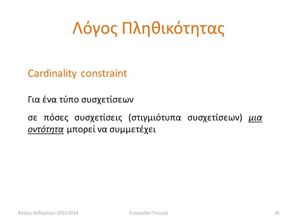 Βάσεις Δεδομένων 2013-2014Ευαγγελία Πιτουρά36 Cardinality constraint Για ένα τύπο συσχετίσεων σε πόσες συσχετίσεις (στιγμιότυπα συσχετίσεων) μια οντότ