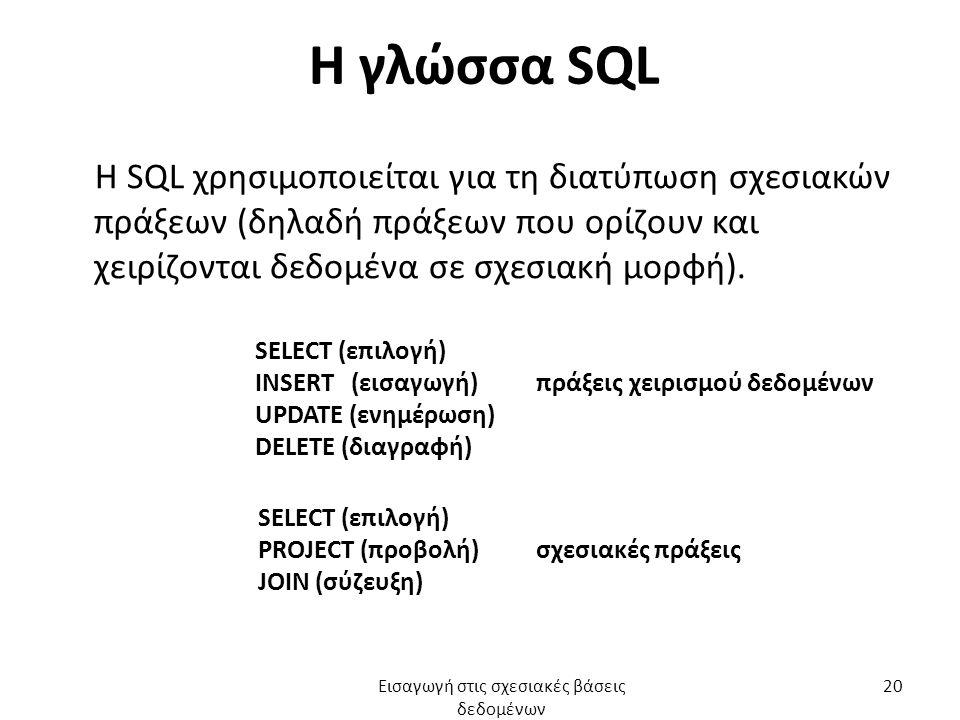Η γλώσσα SQL Η SQL χρησιμοποιείται για τη διατύπωση σχεσιακών πράξεων (δηλαδή πράξεων που ορίζουν και χειρίζονται δεδομένα σε σχεσιακή μορφή). SELECT