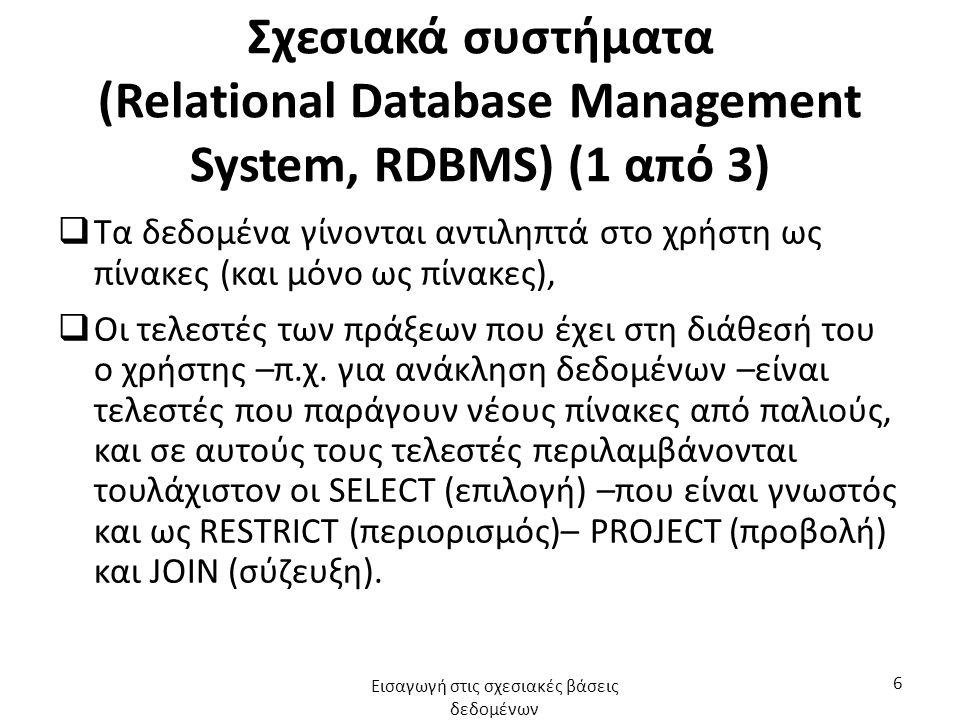 Σχεσιακά συστήματα (Relational Database Management System, RDBMS) (1 από 3)  Τα δεδομένα γίνονται αντιληπτά στο χρήστη ως πίνακες (και μόνο ως πίνακε