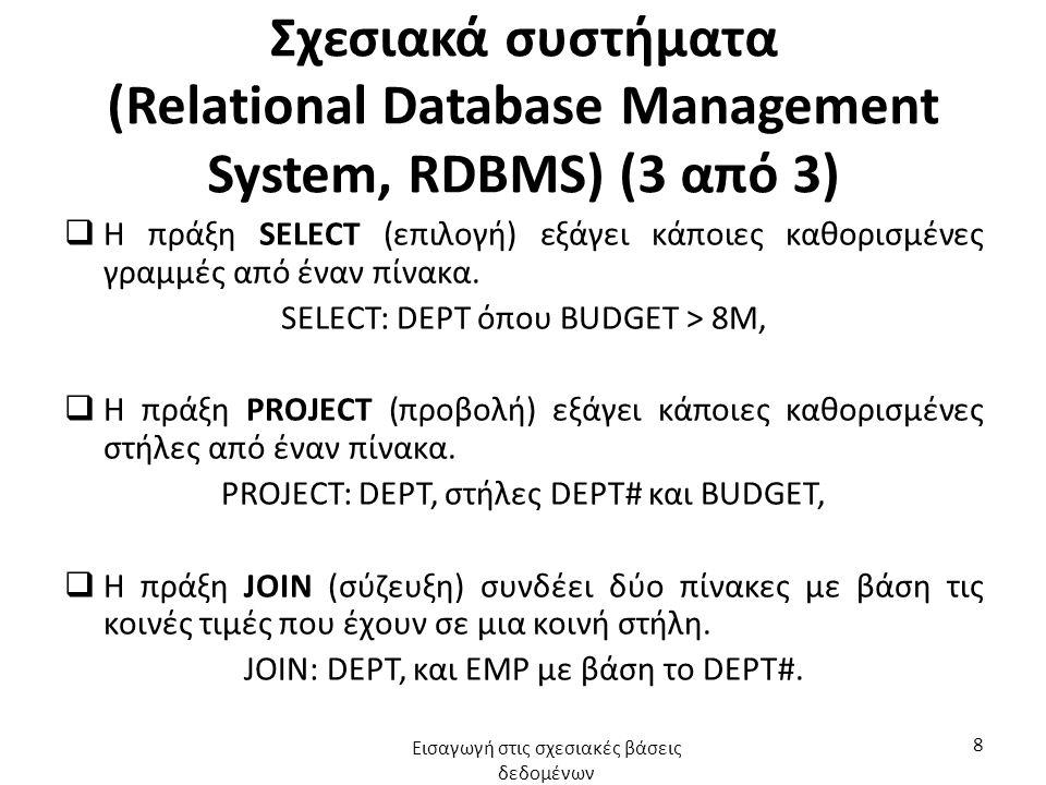 Σχεσιακά συστήματα (Relational Database Management System, RDBMS) (3 από 3)  Η πράξη SELECT (επιλογή) εξάγει κάποιες καθορισμένες γραμμές από έναν πί