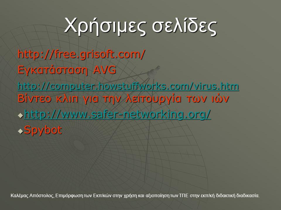 Χρήσιμες σελίδες http://free.grisoft.com/ Εγκατάσταση AVG http://computer.howstuffworks.com/virus.htm http://computer.howstuffworks.com/virus.htm Βίντ