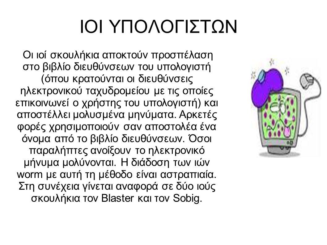 ΙΟΙ ΥΠΟΛΟΓΙΣΤΩΝ Οι ιοί σκουλήκια αποκτούν προσπέλαση στο βιβλίο διευθύνσεων του υπολογιστή (όπου κρατούνται οι διευθύνσεις ηλεκτρονικού ταχυδρομείου μ