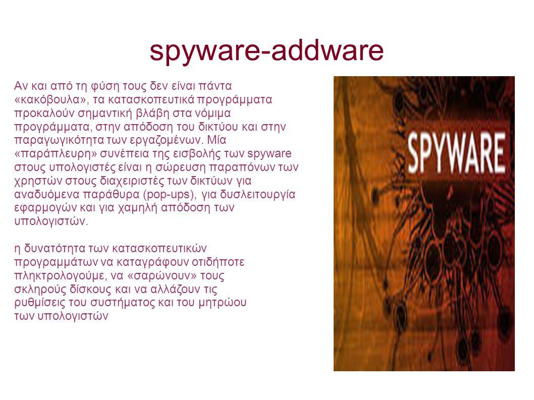 spyware-addware Αν και από τη φύση τους δεν είναι πάντα «κακόβουλα», τα κατασκοπευτικά προγράμματα προκαλούν σημαντική βλάβη στα νόμιμα προγράμματα, στην απόδοση του δικτύου και στην παραγωγικότητα των εργαζομένων.