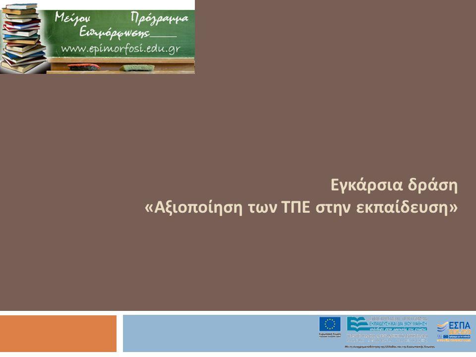 Εγκάρσια δράση «Αξιοποίηση των ΤΠΕ στην εκπαίδευση»