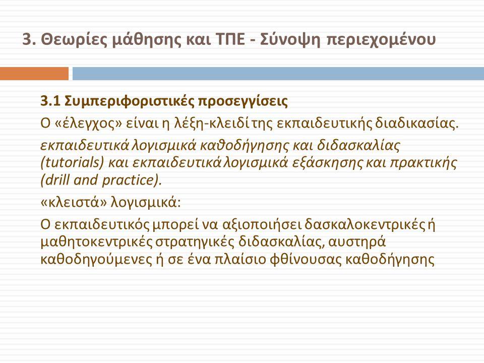 3. Θεωρίες μάθησης και ΤΠΕ - Σύνοψη περιεχομένου 3.1 Συμπεριφοριστικές προσεγγίσεις Ο «έλεγχος» είναι η λέξη-κλειδί της εκπαιδευτικής διαδικασίας. εκπ