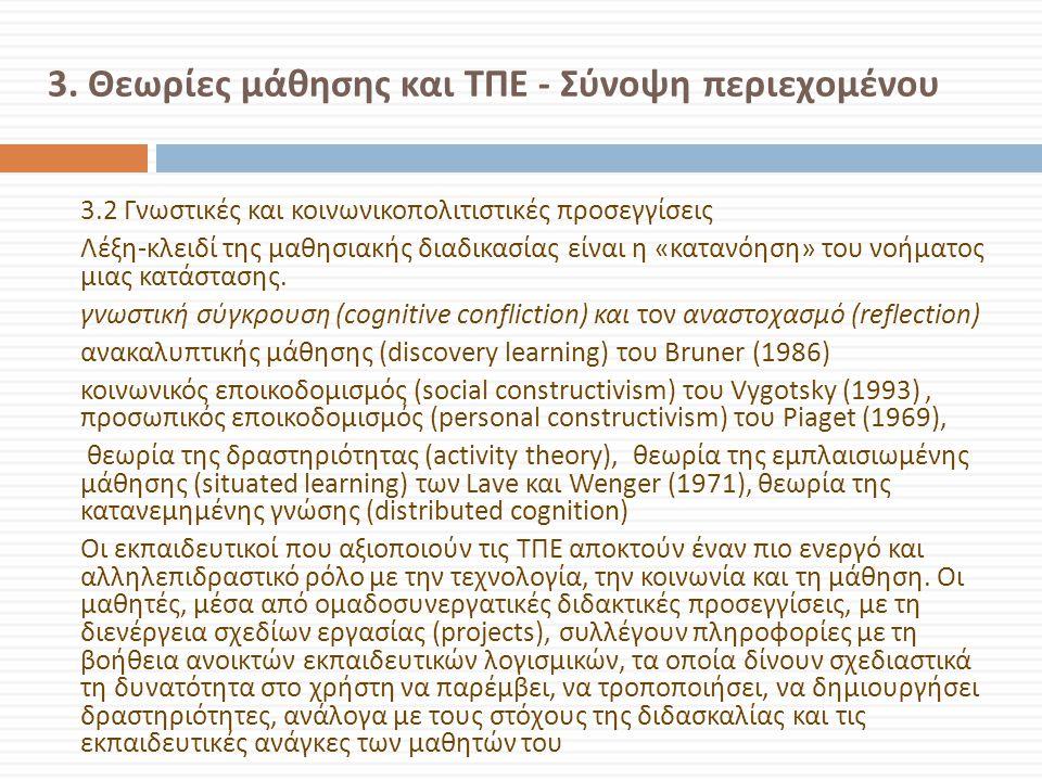 3. Θεωρίες μάθησης και ΤΠΕ - Σύνοψη περιεχομένου 3.2 Γνωστικές και κοινωνικοπολιτιστικές προσεγγίσεις Λέξη-κλειδί της μαθησιακής διαδικασίας είναι η «
