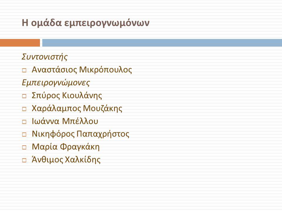 7.Ασφάλεια στο Διαδίκτυο - Για περαιτέρω μελέτη  Safer Ιnternet Hellas(2008).