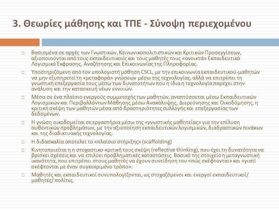 3. Θεωρίες μάθησης και ΤΠΕ - Σύνοψη περιεχομένου  Βασισμένα σε αρχές των Γνωστικών, Κοινωνικοπολιτιστικών και Κριτικών Προσεγγίσεων, αξιοποιούνται απ