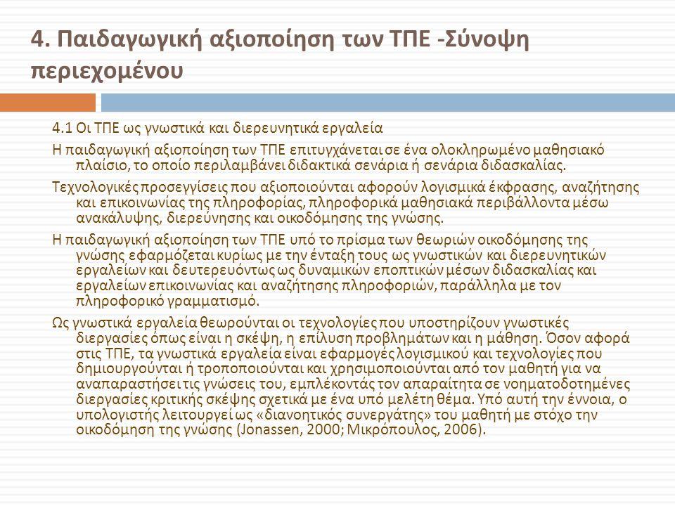 4. Παιδαγωγική αξιοποίηση των ΤΠΕ -Σύνοψη περιεχομένου 4.1 Οι ΤΠΕ ως γνωστικά και διερευνητικά εργαλεία Η παιδαγωγική αξιοποίηση των ΤΠΕ επιτυγχάνεται